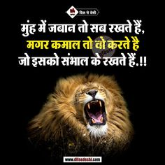 #Dilsedeshi #hindi #suvichar #quotes #thought Quotes In Hindi Attitude, Self Respect Quotes, Funny Quotes In Hindi, Attitude Quotes For Boys, Hinduism Quotes, Chanakya Quotes, Lion Quotes, Motivational Picture Quotes, Hindi Words