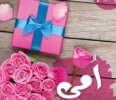 Happy Mothers Day In Arabic 2019 Mothers Love Quotes, Arabic Love Quotes, Mother Quotes, Mothers Day Special, Happy Mothers Day, Rich Dad, To My Mother, Days Of The Year, Presents