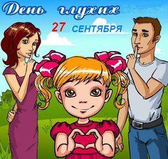 Поздравления на праздник День глухих