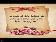 اسلام رمسيس نجيب النصرانى للزواج بلبنى عبد العزيز المسلمة