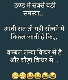 funny girl quotes in hindi \ funny girl quotes _ funny girl quotes about guys _ funny girl quotes humor _ funny girl quotes hilarious _ funny girl quotes in hindi _ funny girl quotes sassy _ funny girl quotes in urdu _ funny girl quotes friends Funny Poems, Funny Quotes In Hindi, Desi Quotes, Funny Pix, Best Funny Jokes, Funny Girl Quotes, Crazy Funny Memes, Jokes Quotes, Funny Texts