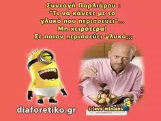 Funny Greek Quotes, Funny Quotes, Funny Statuses, Minions, Best Quotes, Hilarious, Jokes, Sayings, Laughing