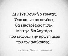 Greek Quotes, Life Quotes, Forget, Cards Against Humanity, Thoughts, Feelings, Sayings, Words, Art