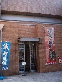 SHINSENGUMI Museum