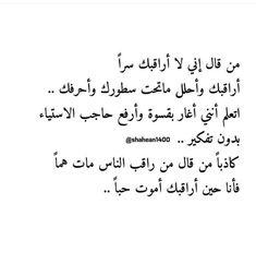 Beautiful Arabic Words, Arabic Love Quotes, I Love You Quotes, Romantic Love Quotes, Love Yourself Quotes, Talking Quotes, Mood Quotes, Morning Quotes, Sweet Words