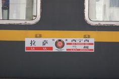 Chine |Le toit du monde avec le train du ciel – JLM TRAVEL | créateur d'itinéraires
