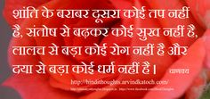 Best of Hindi Thoughts and Quotes: Hindi Thought Picture Message on Peace, Greed, Kindness, Contentment शांति, लालच, दया, संतोष