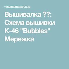 """Вышивалка 刺繍: Схема вышивки К-46 """"Bubbles"""" Мережка"""