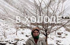 'В холоде' by Ksenia Diodorova