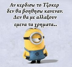 Minion Meme, Minions Quotes, We Love Minions, Funny Greek Quotes, Funny Statuses, Smart Quotes, Just Kidding, Funny Photos, Funny Texts