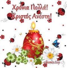 Easter Sunday Images, Happy Birthday Wishes Quotes, Greek Easter, Greek Beauty, Easter Wishes, Greek Quotes, Good Morning Quotes, Birthday Cards, Christmas Bulbs