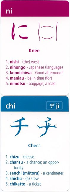 Kana flashcards #Japanese #language