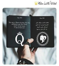Arabic English Quotes, Arabic Love Quotes, Arabic Words, Love Quotes For Him, Black Books Quotes, Book Quotes, Words Quotes, Sayings, Daily Quotes