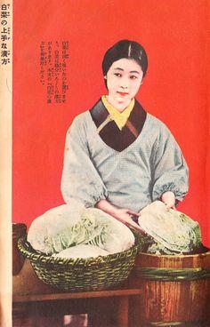 「漬物のつけ方二百種:主婦の友」(How to make Pickles -Housewife Friend) Dec.1933
