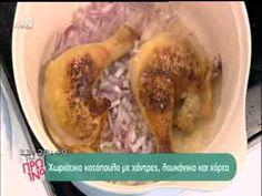 Χωριάτικο κοτόπουλο Πίνδος με χάντρες, λουκάνικο και χόρτα