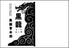 japan dragon - Google-søgning
