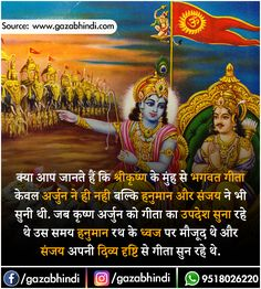 Hinduism Quotes, Krishna Quotes In Hindi, Radha Krishna Quotes, Sanskrit Quotes, Lord Krishna, General Knowledge Facts, Knowledge Quotes, Gk Knowledge, Geeta Quotes