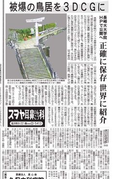 """出水 享 DEMIZU Akira on Twitter: """"長崎の #被曝遺構 の一つ #山王神社 の一本足鳥居を3Dにしたら、毎日新聞さんが取り上げてくれたよ。  #片足鳥居、#山王神社、#福山雅治、#まし.#軍艦島3D https://t.co/HXVQNl8VV8"""""""
