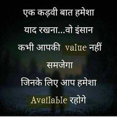 Marathi Love Quotes, Chankya Quotes Hindi, Gita Quotes, Gujarati Quotes, Quotations, Qoutes, Strong Quotes, True Quotes, Hindi Good Morning Quotes