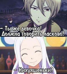 Аниме Приколы - 8 Хвост Феи. - Страница 2 - Wattpad