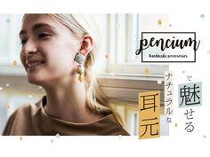 Penciumで魅せるナチュラルな耳元