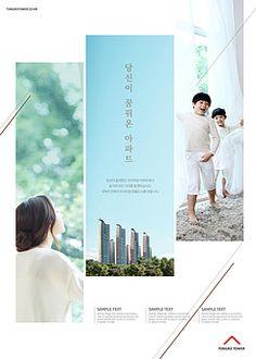합성·편집 - 클립아트코리아 :: 통로이미지(주) Advertising Layout, Japan Advertising, Ad Layout, Poster Layout, Creative Advertising, Food Poster Design, Ad Design, Layout Design, Branding Design