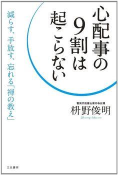 心配事の9割は起こらない: 減らす、手放す、忘れる「禅の教え」(単行本):Amazon.co.jp:本 / 「思考は現実化する」と云うのは良い事だけではありません。「…になったらどうしよう;」とか「だめだったらどうしよう;」とか悪い結果ばっかり考えてると本当にそうなる確率が高くなります。「人に危害を加えようとする奴はタダじゃおかない!」と100倍返しを心掛けている私は一度も襲われた事は無く,「襲われたらどうしょう;」とビクビクしている人は何度も襲われていました。スポーツ選手のやっているように「いい結果」だけを思い浮かべましょう!Let's positive thinking !!!