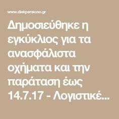 Δημοσιεύθηκε η εγκύκλιος για τα ανασφάλιστα οχήματα και την παράταση έως 14.7.17 - Λογιστικές Φοροτεχνικές Υπηρεσίες Διεκπεραιώσεις Σιδηροπούλου Θ. Μαρία