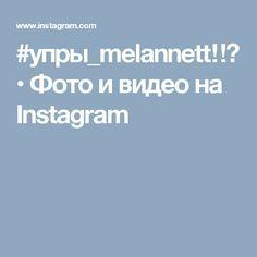 #упры_melannett‼️ • Фото и видео на Instagram