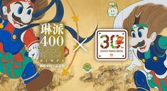 スーパーマリオブラザーズ30周年   INFORMATION   琳派400年×スーパーマリオブラザーズ30周年