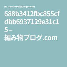 688b3412fbc855cfdbb6937129e31c15 – 編み物ブログ.com