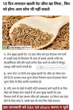 Health Tips In Hindi - Gharelu Nuskhe Good Health Tips, Health And Fitness Articles, Natural Health Tips, Health And Beauty Tips, Health Fitness, Fitness Diet, Health Facts, Health Diet, Health And Nutrition