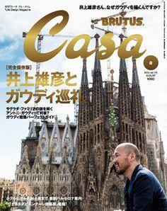 CasaBRUTUS(カーサブルータス) 8月号 (2014年07月10日発売) | 【Fujisan.co.jp】の雑誌・定期購読
