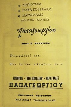 Old Greek, Thessaloniki, Macedonia, Greece, Vintage, Greece Country, Vintage Comics, Fruit Salads