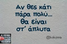 Image Funny Status Quotes, Funny Greek Quotes, Funny Statuses, Sarcastic Quotes, Cute Quotes, Funny Memes, Jokes, Hilarious, Favorite Quotes