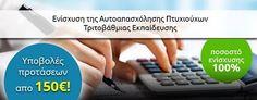Υποβολές προτάσεων στα επιδοτούμενα προγράμματα ΕΣΠΑ από 150€. Επικοινωνήστε μαζί μας για δωρεάν προαξιολόγηση της επενδυτικής σας πρότασης.
