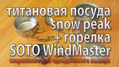 Snow Peak Mini Solo Cook Set Ti (SCS-004T) SOTO WindMaster Micro Regulator Stove (OD-1RX) SOTO 4Flex Pot Support (OD-1RX4) SOTO Pocket Spork (OD-SPK) Jetboil Jetpower Isobutane / Propane Fuel Mix 100g