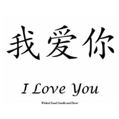 Vinyl Sign Chinese Symbol I love you