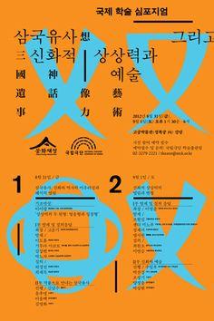 graphic design studio workroom symposium 'the heritage of the three states