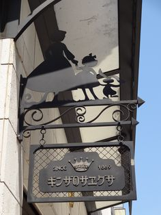 Ginza Saegusa ... special store for children / established since 1869