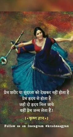 Shiva Songs, Radha Krishna Songs, Krishna Mantra, Baby Krishna, Cute Krishna, Krishna Art, Krishna Quotes In Hindi, Radha Krishna Love Quotes, Hindi Quotes