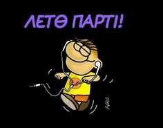 Funny Greek Quotes, Bart Simpson, Winnie The Pooh, Funny Jokes, Disney Characters, Fictional Characters, Humor, Winnie The Pooh Ears, Husky Jokes