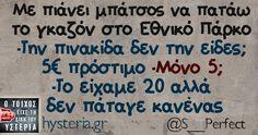 Με πιάνει μπάτσος Funny Shit, Funny Stuff, Best Quotes, Funny Quotes, Funny Greek, Lol, Greek Quotes, Cheer Up, True Words