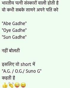 1000 Hindi Funny Jokes Majedar Hindi J Funny School Jokes, Funny Jokes In Hindi, Best Funny Jokes, Funny Jokes For Adults, Crazy Funny Memes, Good Jokes, Funny Facts, Veg Jokes, Funny Humor