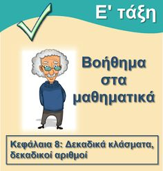 κλάσματα - δεκαδικοί Pre School, Speech Therapy, Homework, Crafts For Kids, Family Guy, Teacher, Education, Children, Life