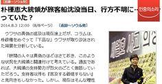 """검찰, '산케이' 기사 번역한 '뉴스프로' 기자 자택 압수수색  """"주로 외신을 번역해 국내에 소개하는 번역전문매체인 데도 불구하고 기사 생산자가 아닌 번역자를 범죄시하는 것은 민주주의 사회에서 도저히 일어날 수 없는 일"""""""