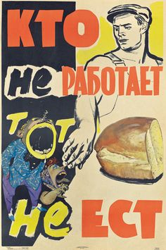 1Unknown author_1960 — Московский плакат