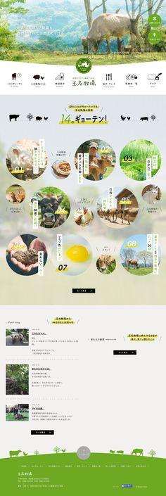 玉名牧場 - http://www.tamanabokujo.jp