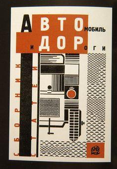 Graphisme Russe dans les années 20 | À Découvrir