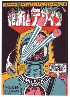 Retro Posters.Tadanori Yokoo. Pop-Art.1965-1969